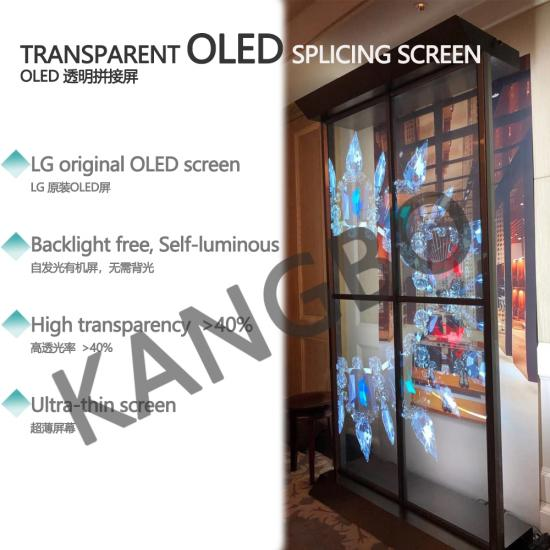 écran d'épissage transparent oled ultra-mince oled transparent windows 55inch lg oled